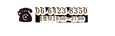 06-6423-8350 受付時間:9:00〜21:00