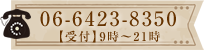 06-6423-8350